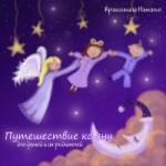 Песни Натальи Краюшкиной